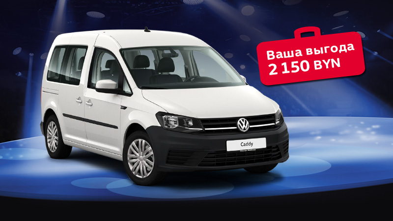 commerc-4-sale-banner-800x450-caddy-combi.jpg
